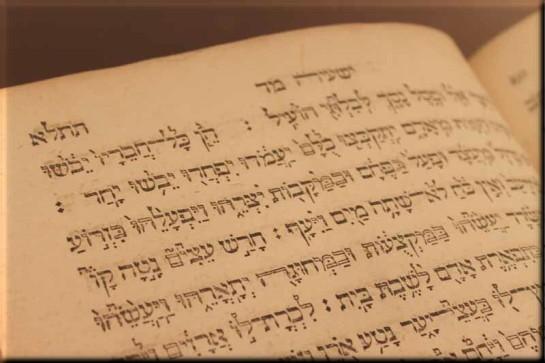 Hebrew-Scripture-1